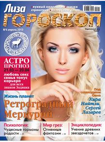 """Журнал """"Лиза. Гороскоп"""""""
