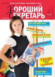 """Журнал """"Хороший секретарь"""""""