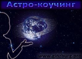 Астрокоучинг