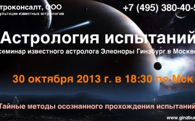 Астрология испытаний, семинар известного астролога Элеоноры Гинзбург в Москве